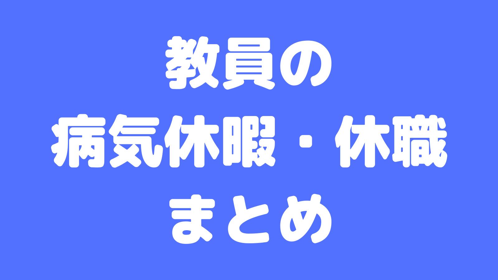 【まとめ】教員の病気休暇(病休)と休職   パニうつみほ先生 ...