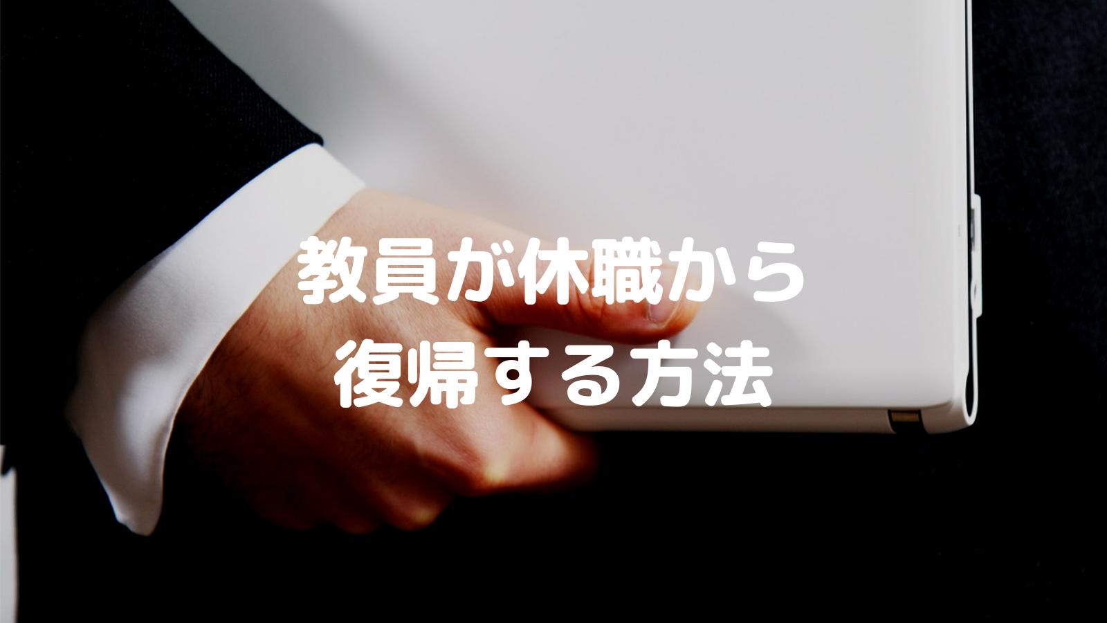 教員が休職から復帰する方法   パニうつみほ先生のブログ